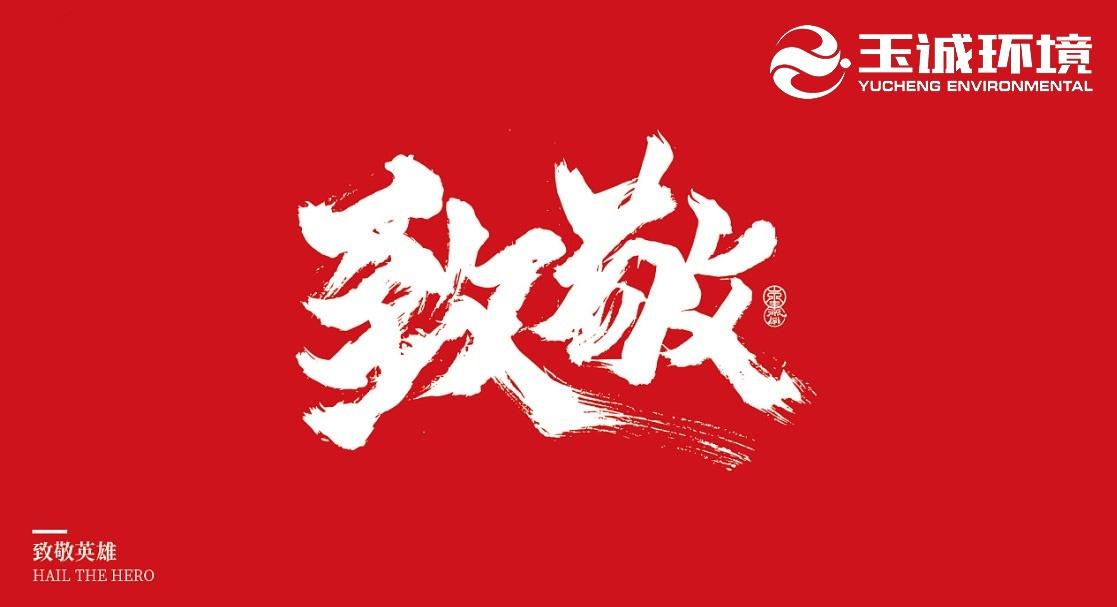 致敬_副本-1.jpg