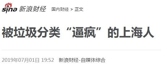被逼疯的上海人.jpg