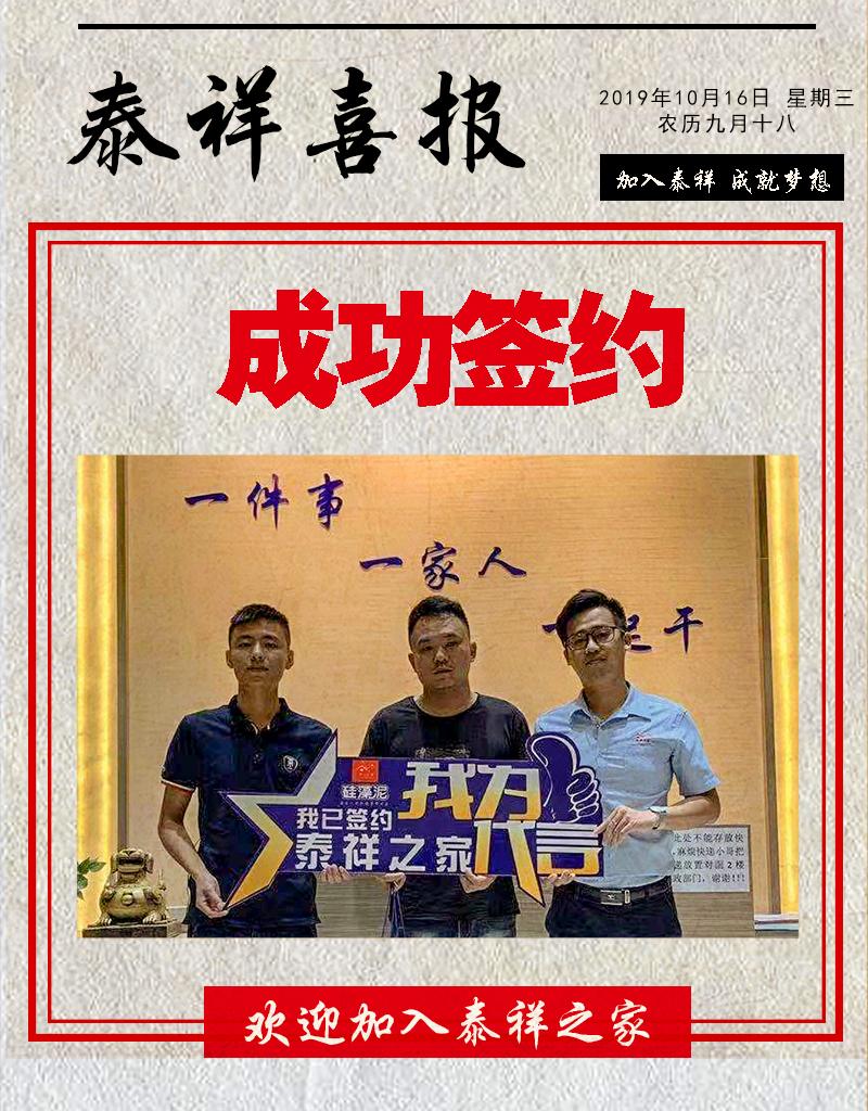 肇庆怀集邓总10.16.png