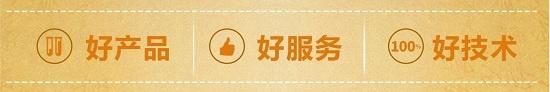 宝宝粮仓产品表单_02.jpg