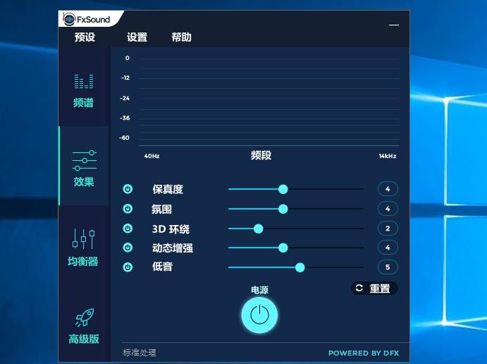 音效增强软件FxSound Enhancer 汉化特别版