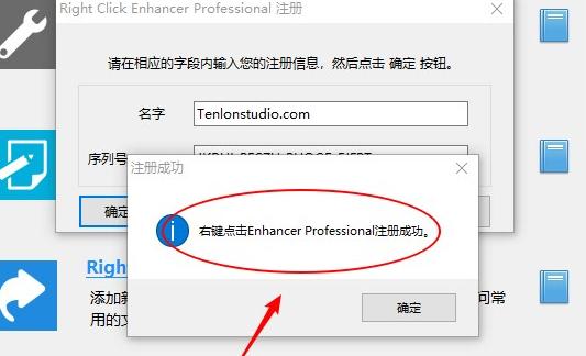 右键菜单管理工具 Right Click Enhancer Professional 中文特别版