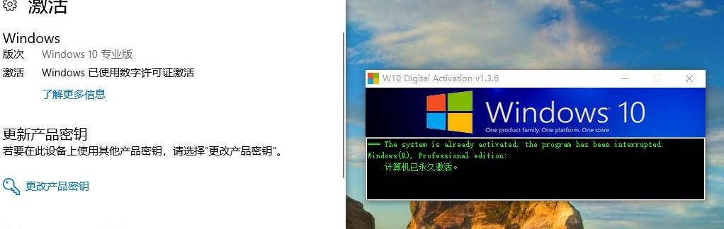 Win10永久数字激活工具 W10 Digital Activation