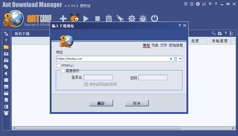 下载管理工具 Ant Download Manager Pro v1.13.2 注册版