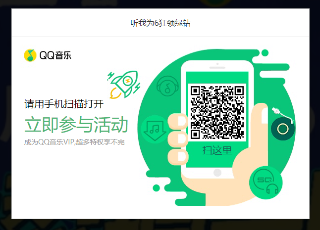 免费领QQ音乐绿钻