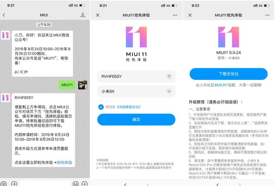 小米用户抢先申请体验MIUI11