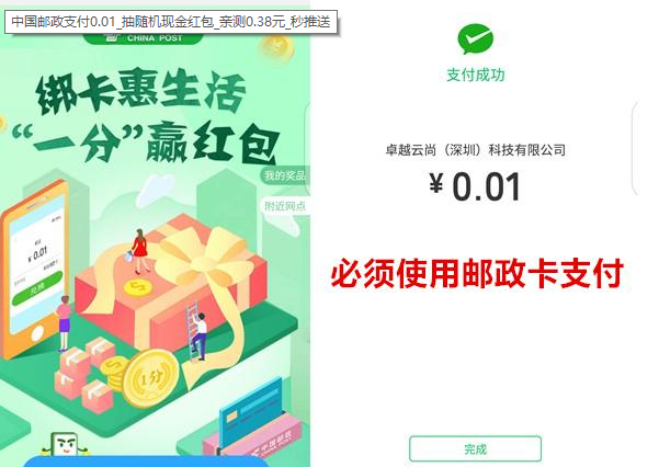 中国邮政支付0.01 抽随机现金红包 亲测0.38元 秒推送