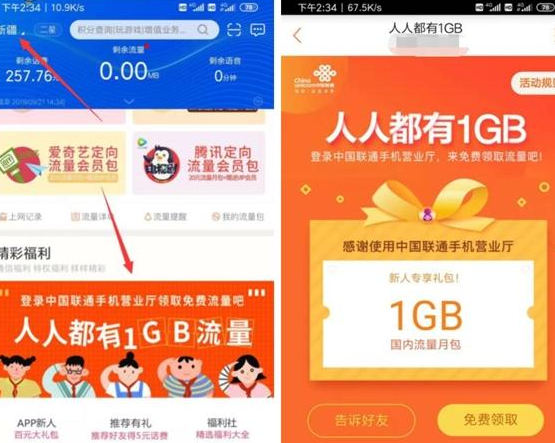 中国联通手机营业厅 人人都有1GB 限新人领取