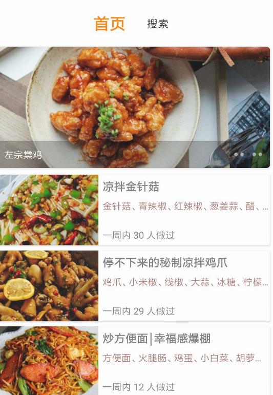 厨艺V1.2 一款精品厨房app 拯救黑暗料理-第1张图片-木头资源网