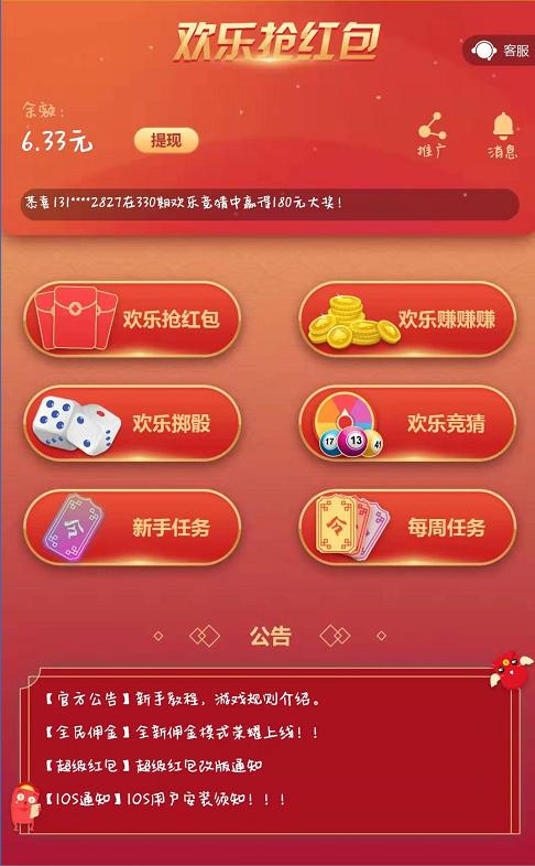 【大额红包】欢乐抢红包有新玩法,新老用户继续撸钱