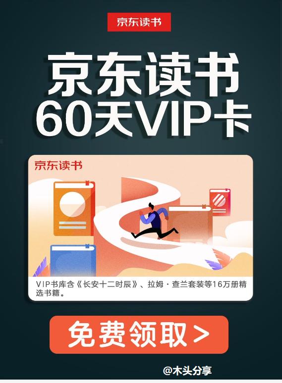 免费领京东读书vip60天会员