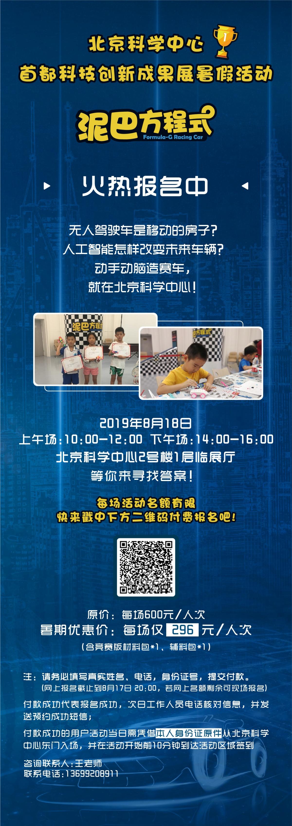 泥巴方程式活动 官网宣传图 (8-18期).jpg