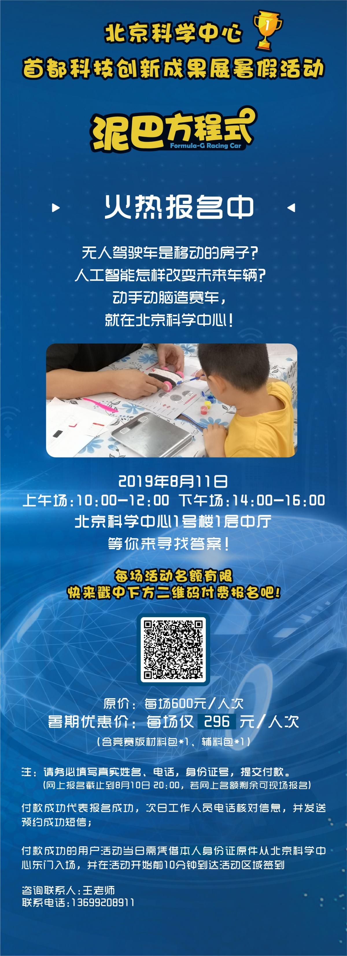 泥巴方程式活动 官网宣传图 (8-11期).jpg