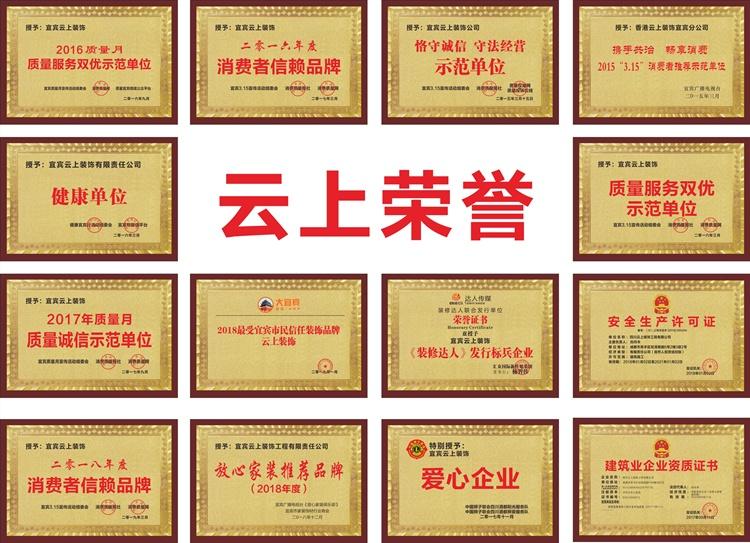 公司荣誉_副本.jpg