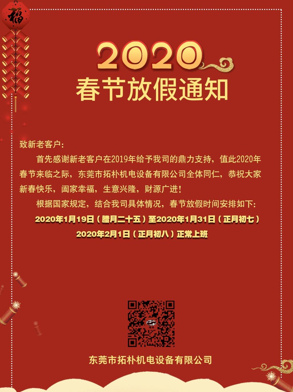 2020春節放假通知.jpg