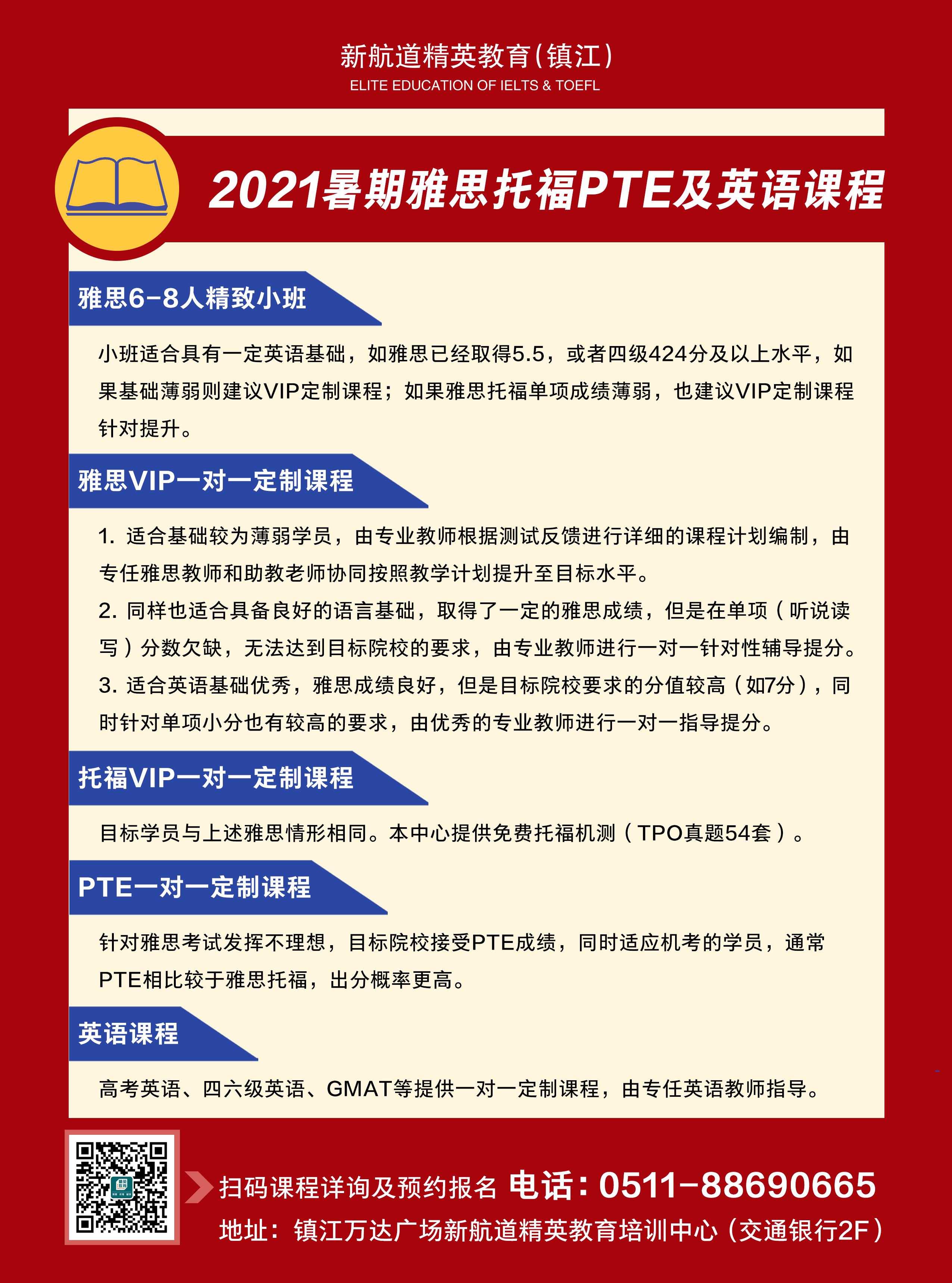 2021高考峰会单页2.png