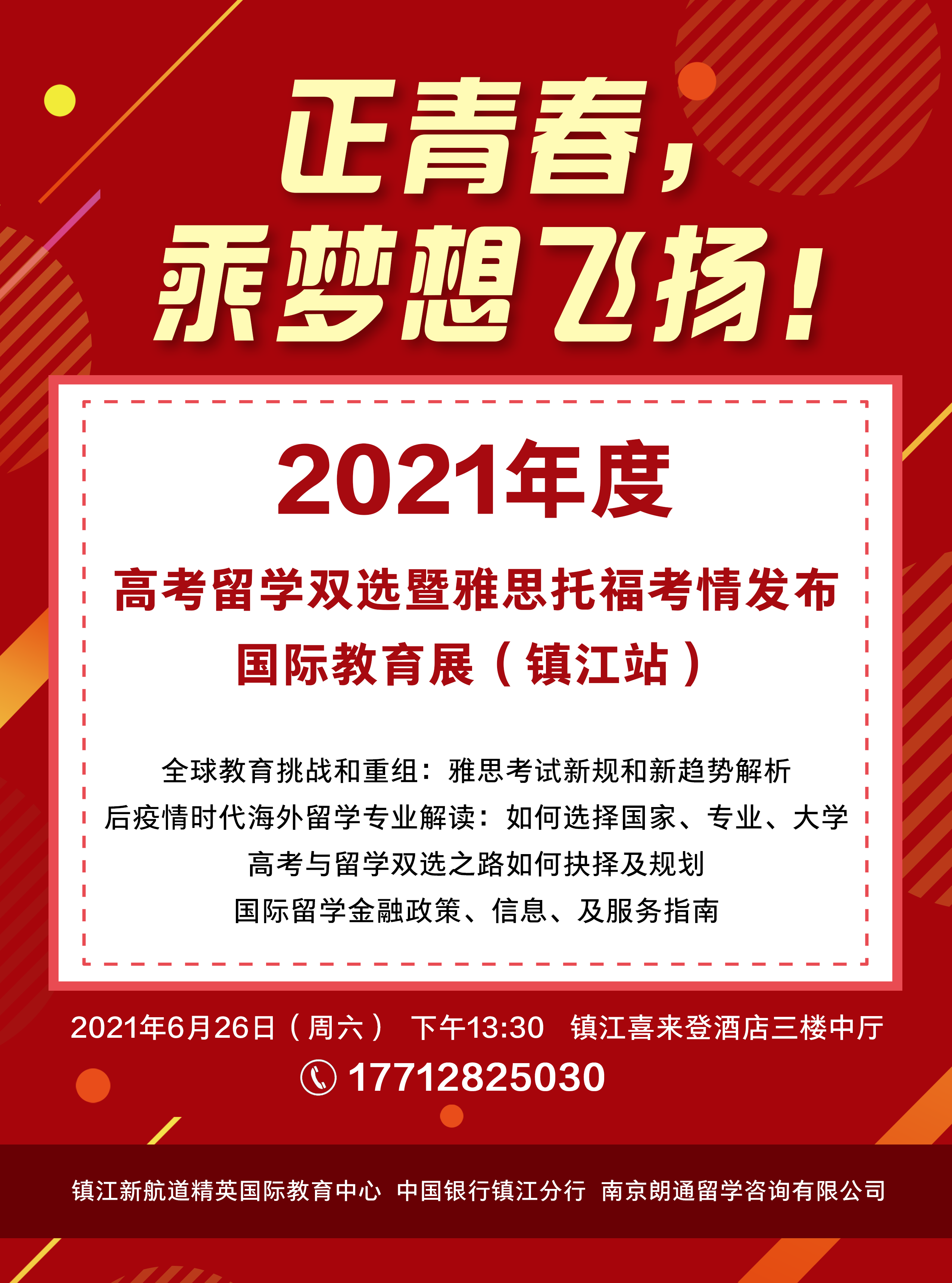 2021高考峰会单页.png