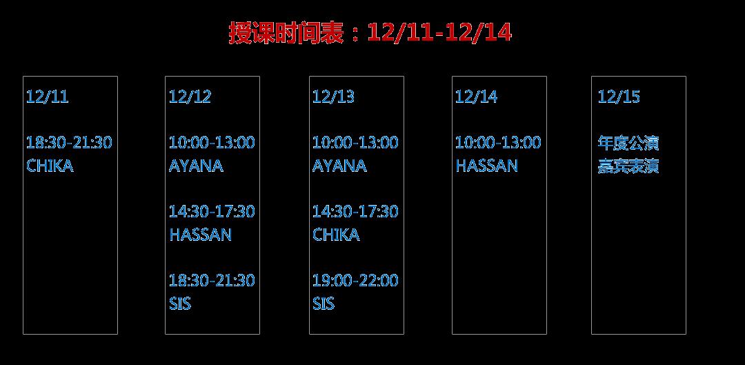 上课时间表.png