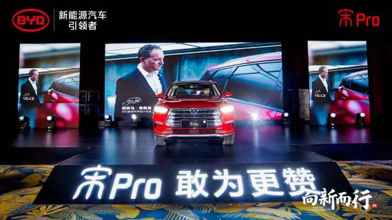 宋Pro上市发布会媒体通稿(2)231.png