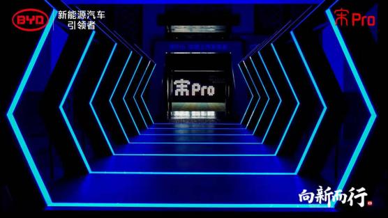 宋Pro上市发布会媒体通稿(2)229.png