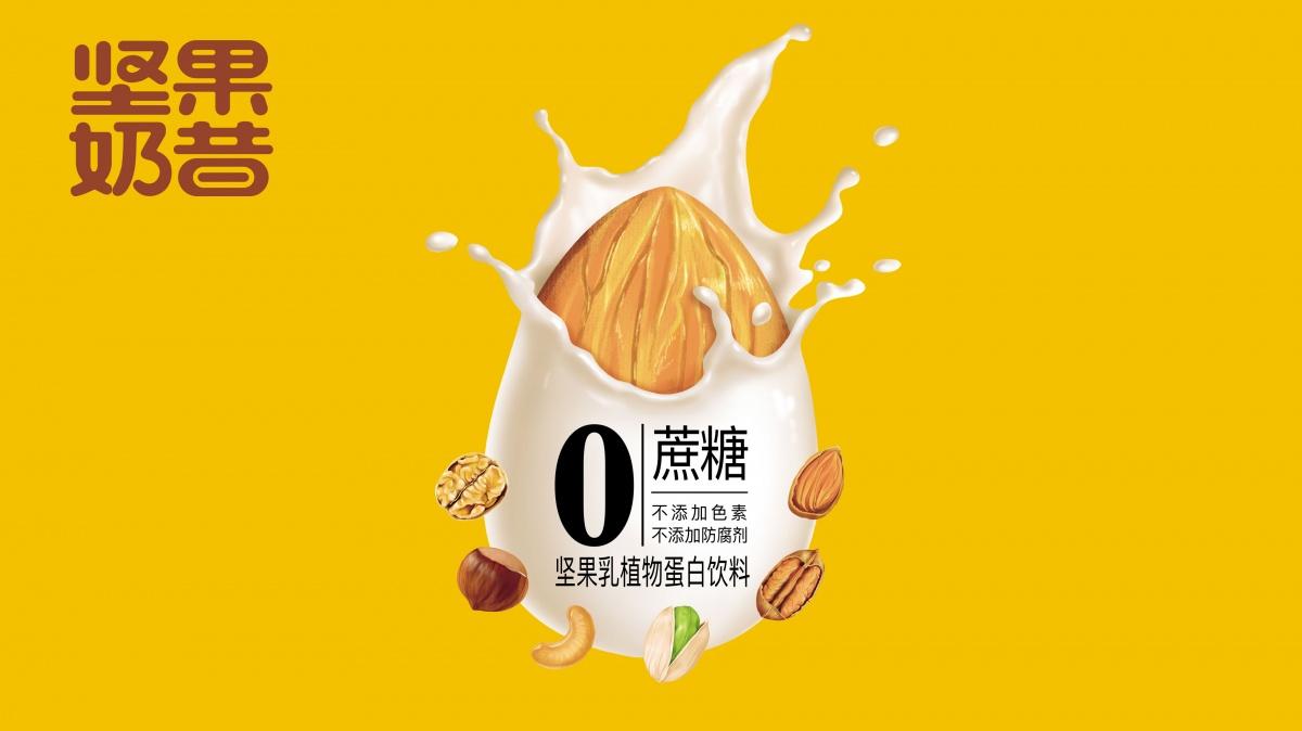 坚果奶昔2.JPG