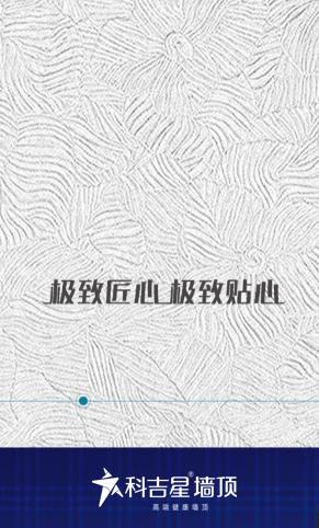 广东科吉星高端集成墙板中科元木