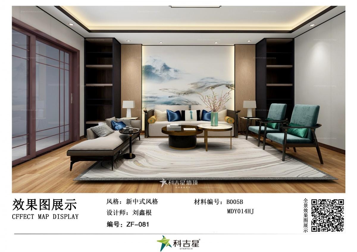 广东集成墙板装修效果