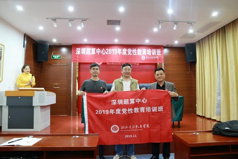 深圳超算中心党性教育培训班在我院开班