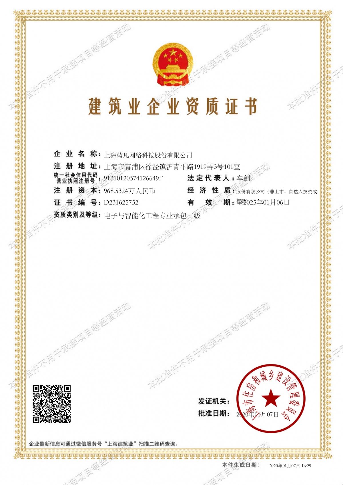 上海aoa体育登陆网络科技股份有限公司建筑业企业资质证书-20200107162505206.jpg
