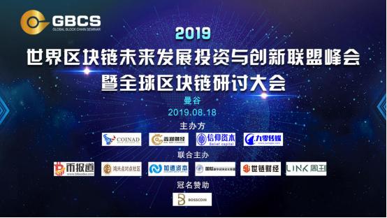 2019世界区块链未来发展投资与创新联盟峰会盛大开幕在即!