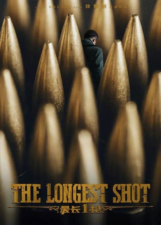 电影《最长一枪》9月6日上映