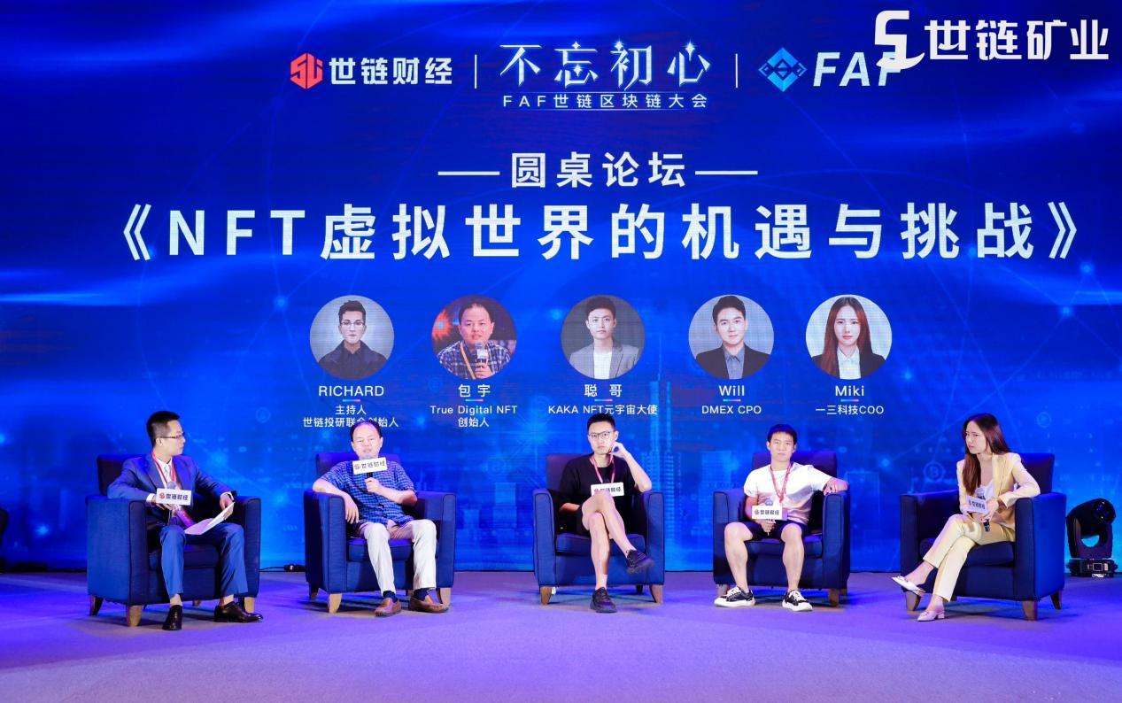 FAF世链区块链大会|圆桌论坛:NFT虚拟世界的机遇和挑战