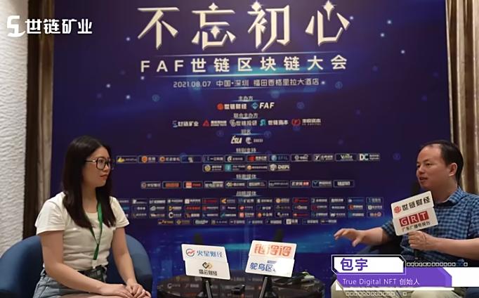 FAF世链区块链大会|True Digital NFT创始人包宇:通过NFT快速暴富,可能性极低