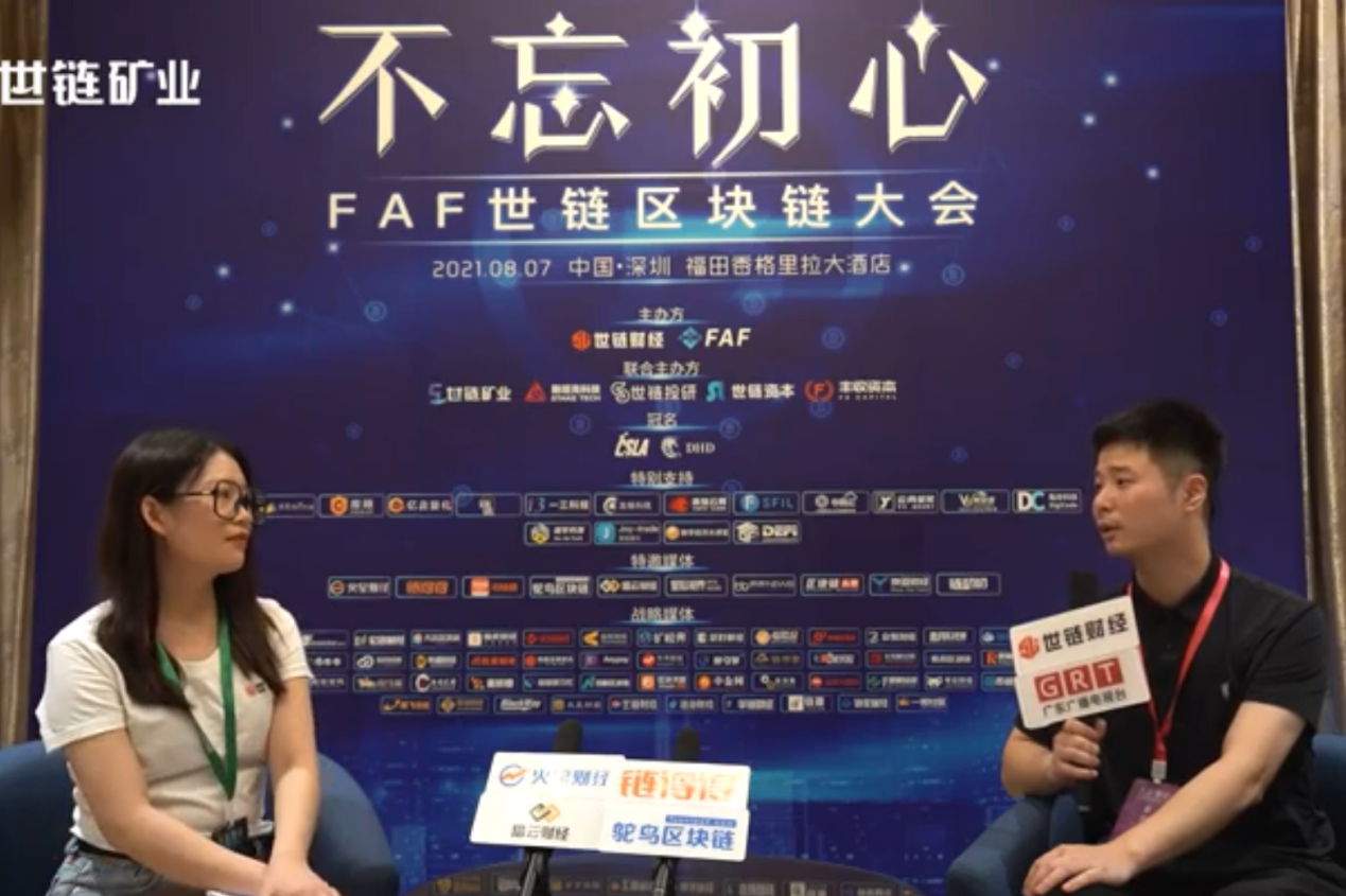 FAF世链区块链大会|区块链开发工程师王祥懿:FAF全球首发第一条CDN公链