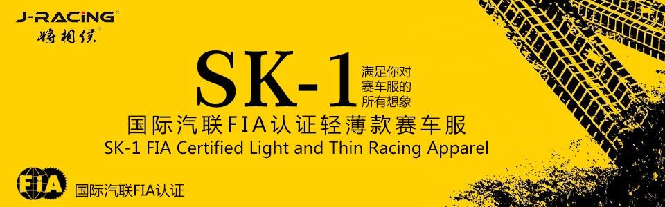 将相侯SK-1(长).jpg