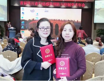祝贺我院两位同志当选四川省妇幼保健协会医院感染管理分会青年委员会委员!