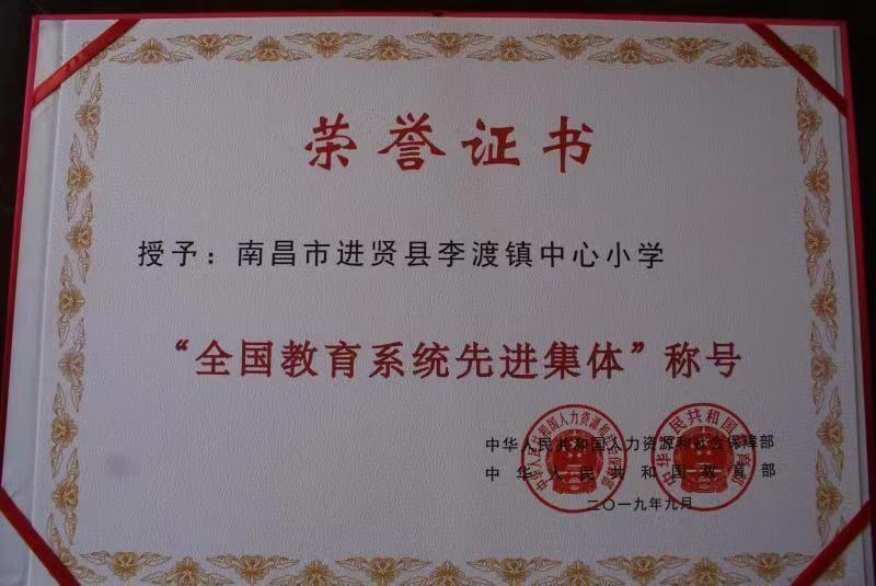 全国教育系统先进集体荣誉证书.jpg