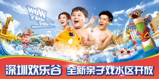 深圳欢乐谷水公园全新亲子戏水区图640x320.png