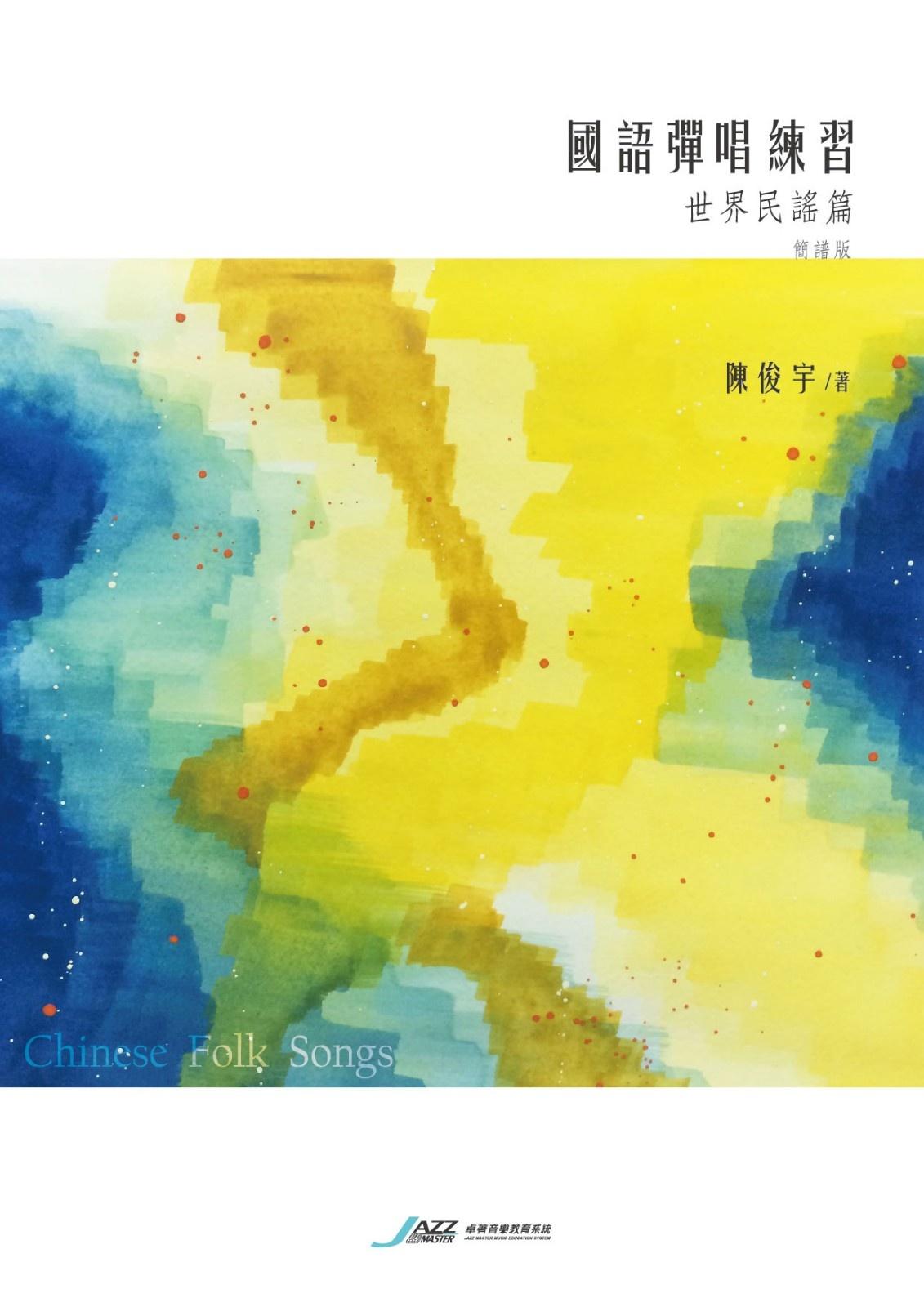 國語彈唱練習世界民謠篇簡譜_封面.jpg