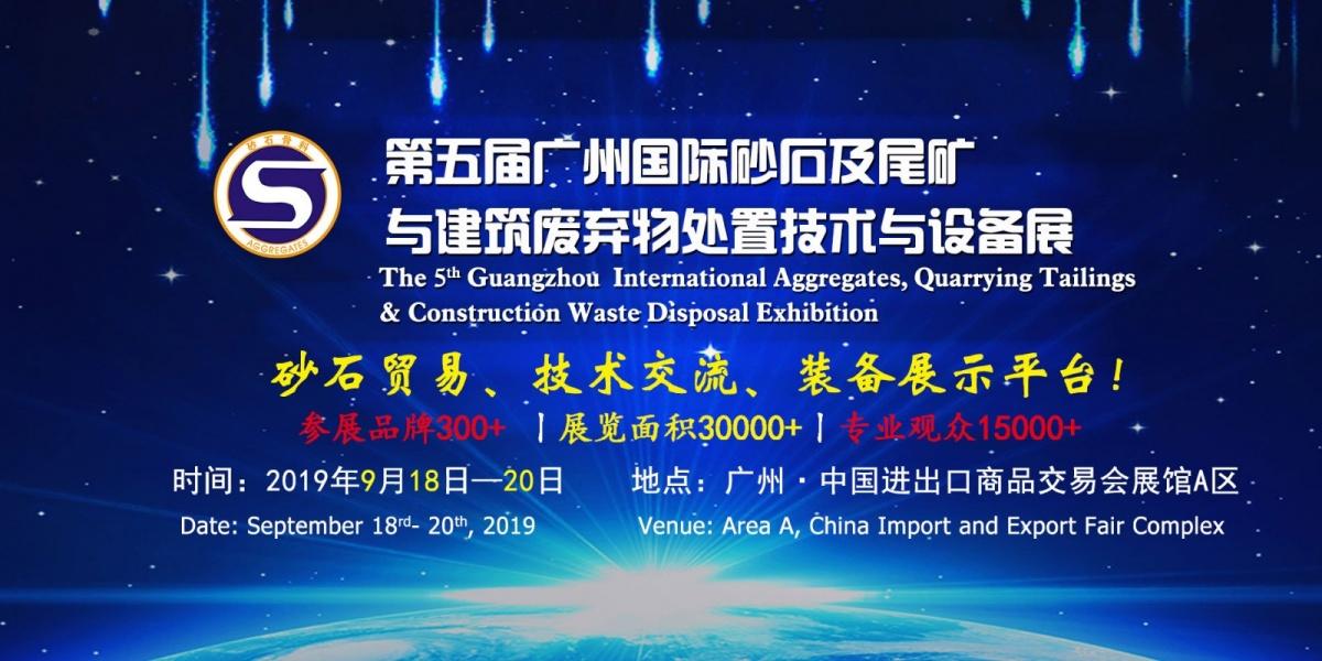 上海东蒙邀您参加第五届广州砂石展