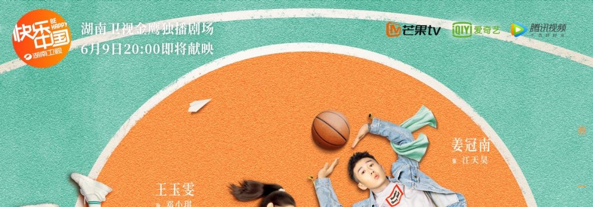 y少年派篮球场版5_01.jpg