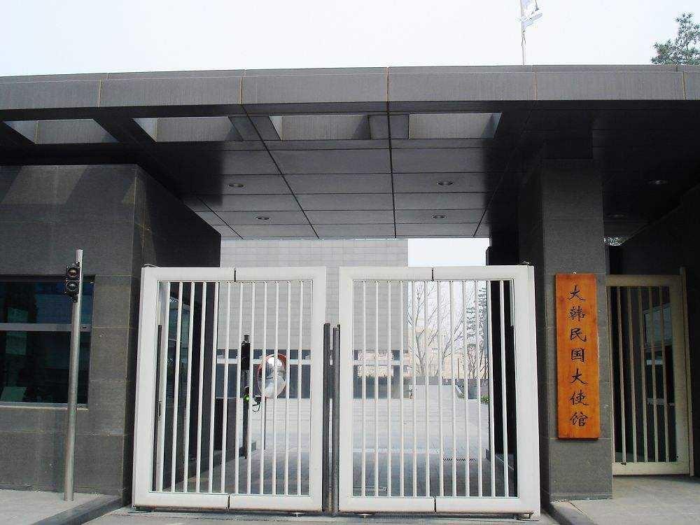 韩国大使馆.jpg