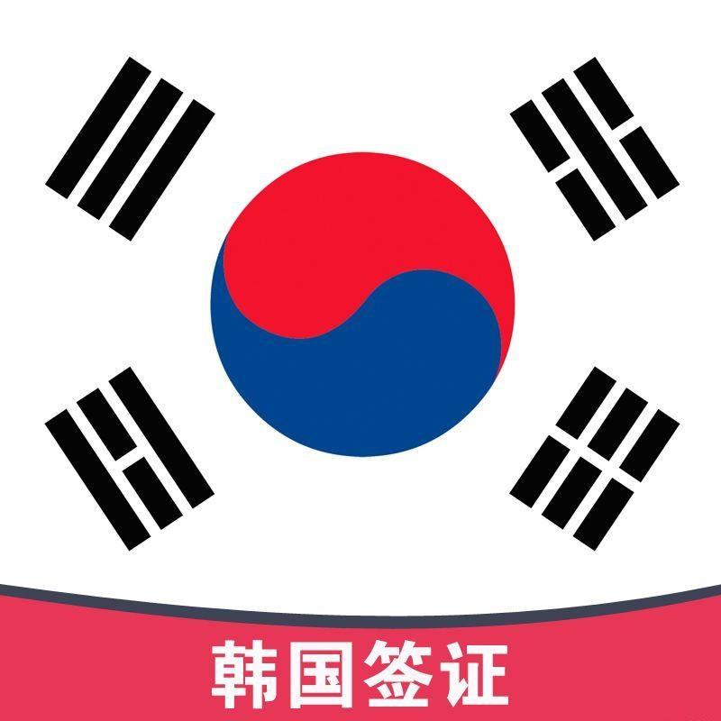 韩国签证.jpg