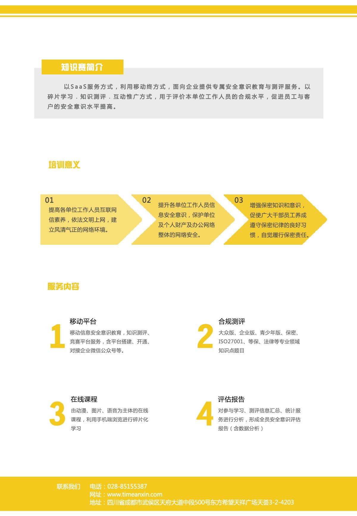 知识赛方案3.jpg