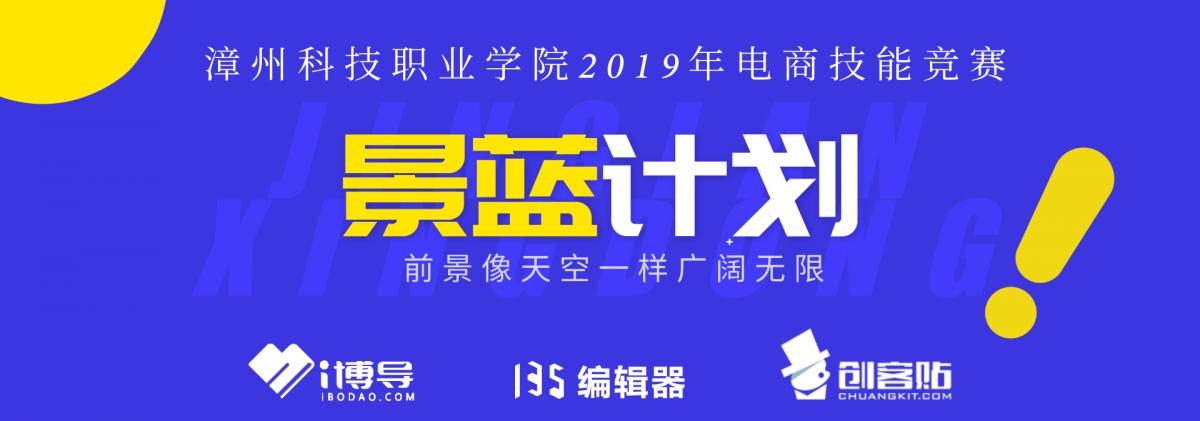漳州科技职业学院2019年电商技能竞赛