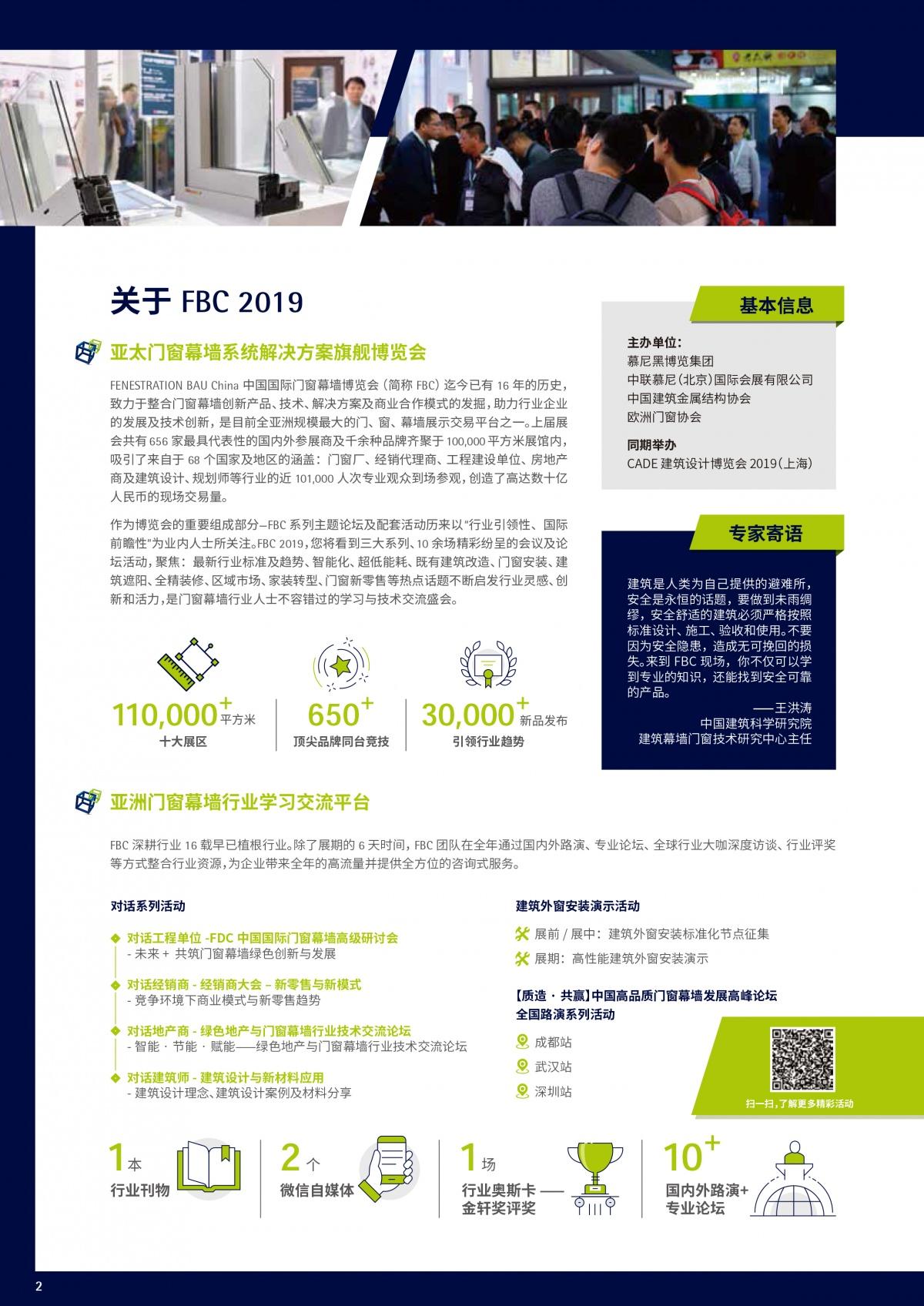 FBC2019中国国际门窗幕墙博览会-2.jpg