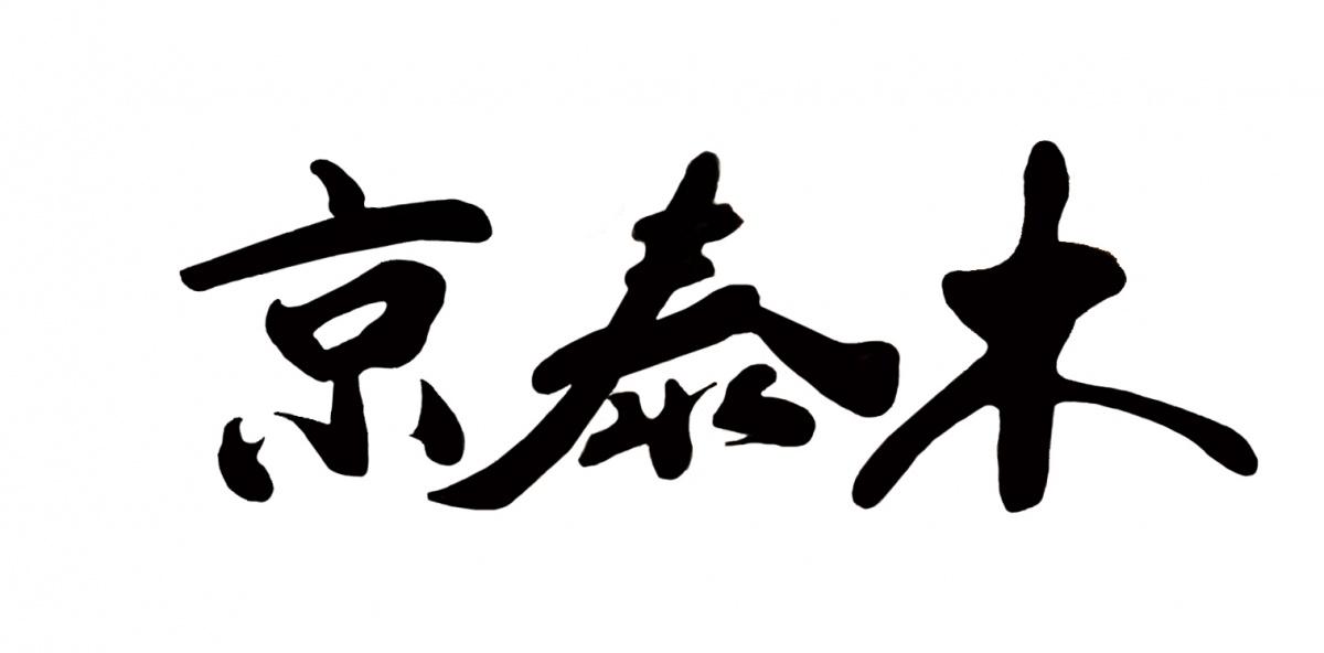 京泰木.jpg