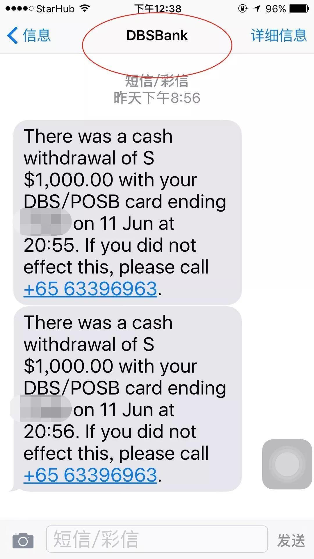 """银行短信显示被连取两笔1000新币现金 这竟也是""""骗局""""?!-热点新加坡"""