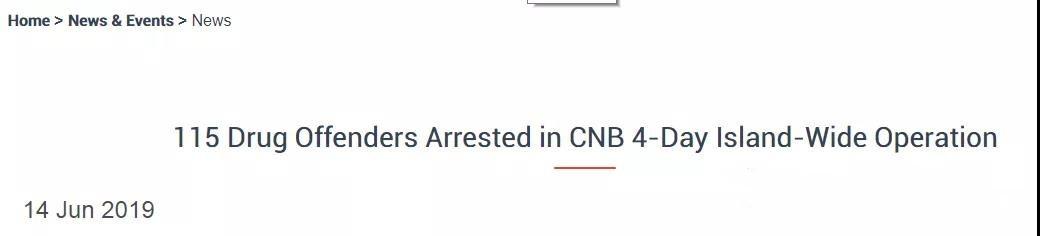 新加坡中央肃毒局举行大规模扫毒行动 共逮捕115名涉毒人员-热点新加坡
