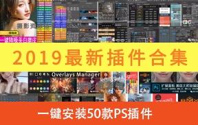 【S788】PS2019黑科技插件一键安装50款PS扩展面板 Win/Mac